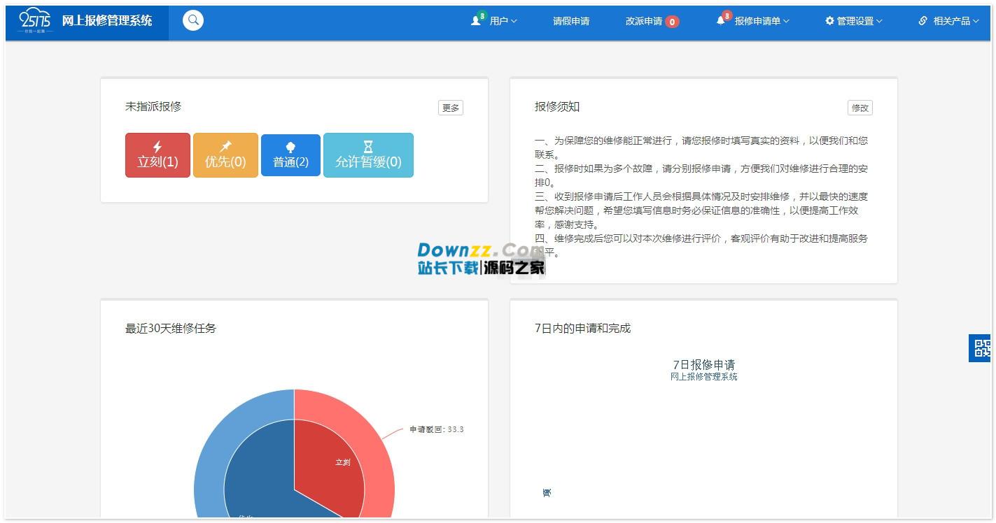 25175学校网上报修系统管理平台 v3.0