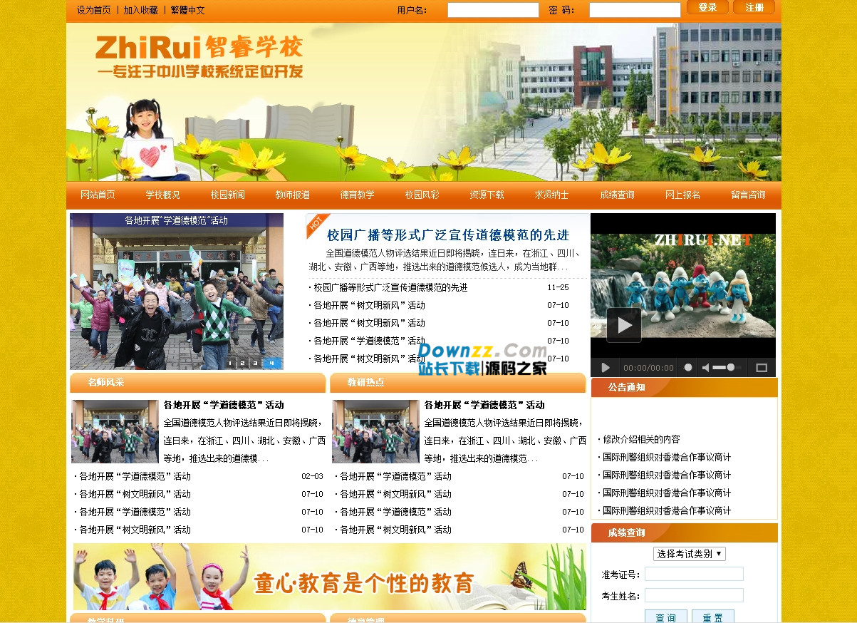 智睿中小学校网站系统 v9.4.0