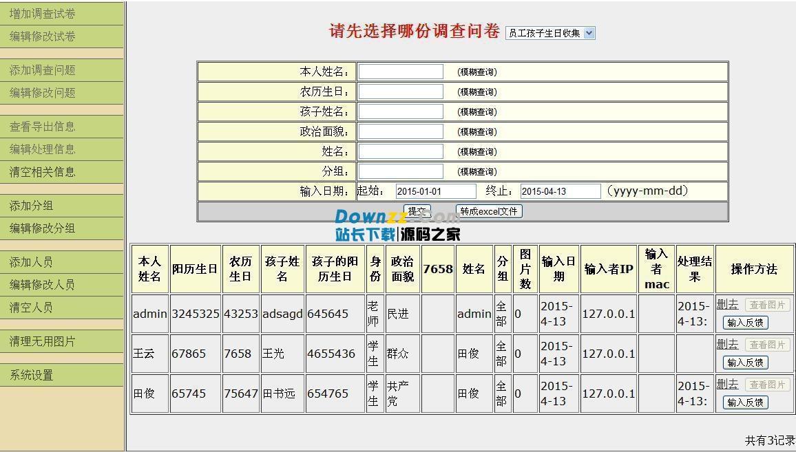 信息收集管理系统 v2.9.0