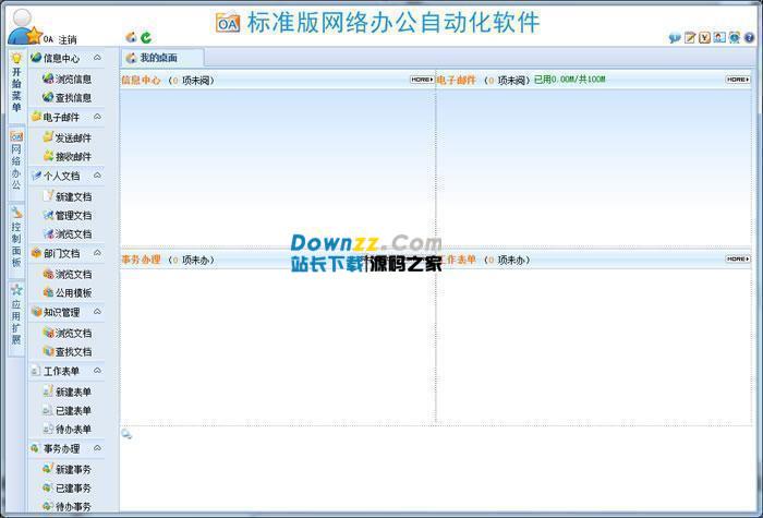 WebOA网络办公自动化系统 v18.5