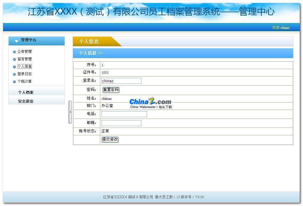 雷速员工档案管理系统 v7.03