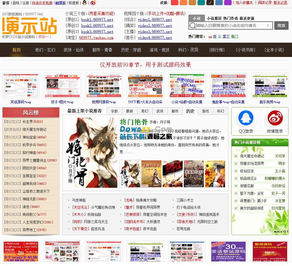 697织梦DEDECMS原创book1小说带wap站(火车头自动采集)源码免费分享