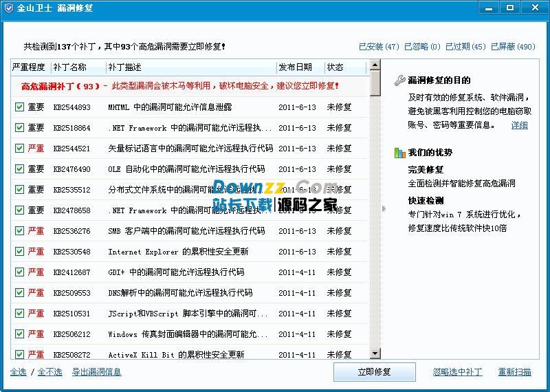Windows系统补丁修复工具(金山版)