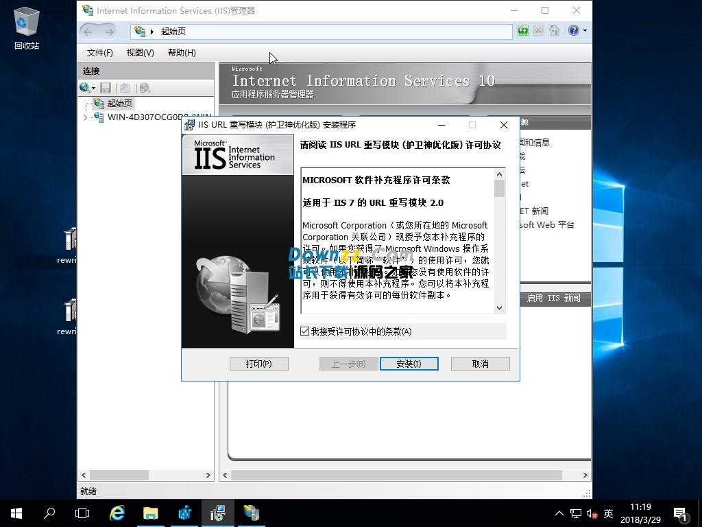 URL Rewrite组件 护卫神优化版(支持Win2016)