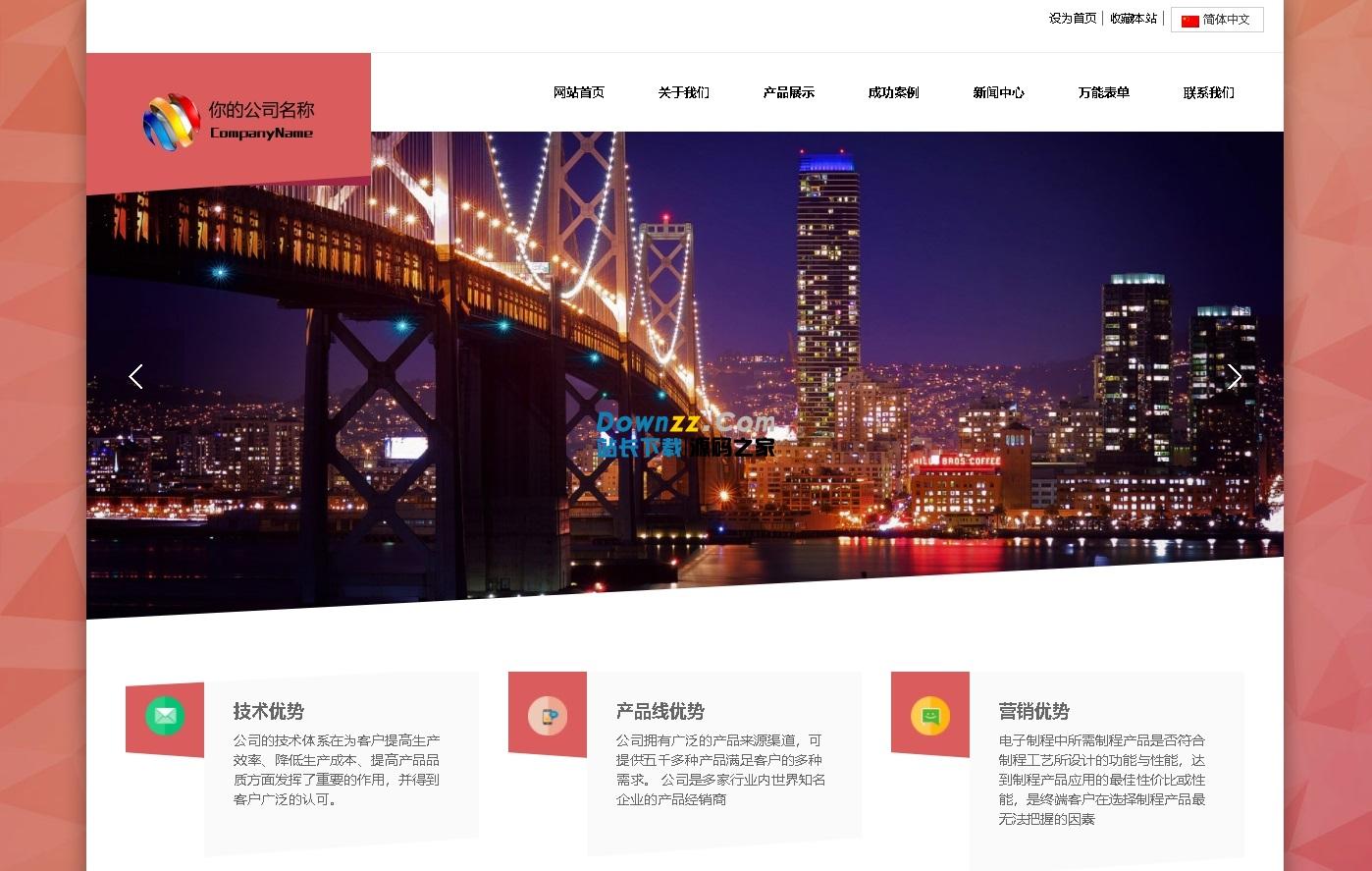 创意几何色块html5网站 v2.0