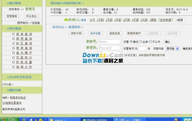 网站统计分析系统 VR4