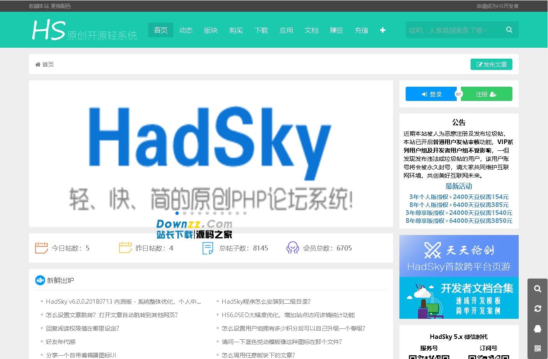 HadSky轻论坛 v5.6.0.20180709