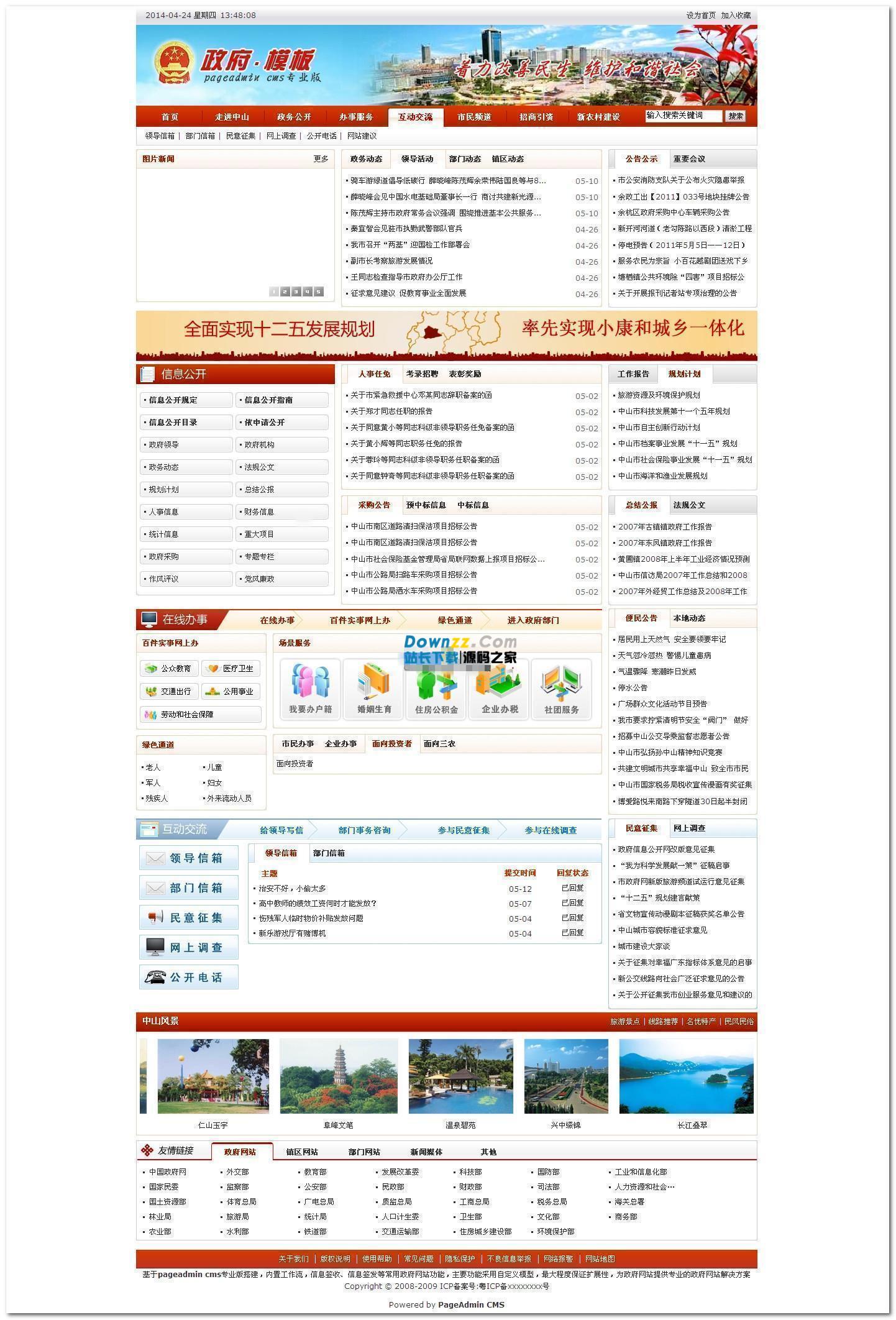 PageAdmin政府网站管理系统 v3.0 build170714