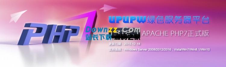 UPUPW apache(64位)绿色服务器正式版