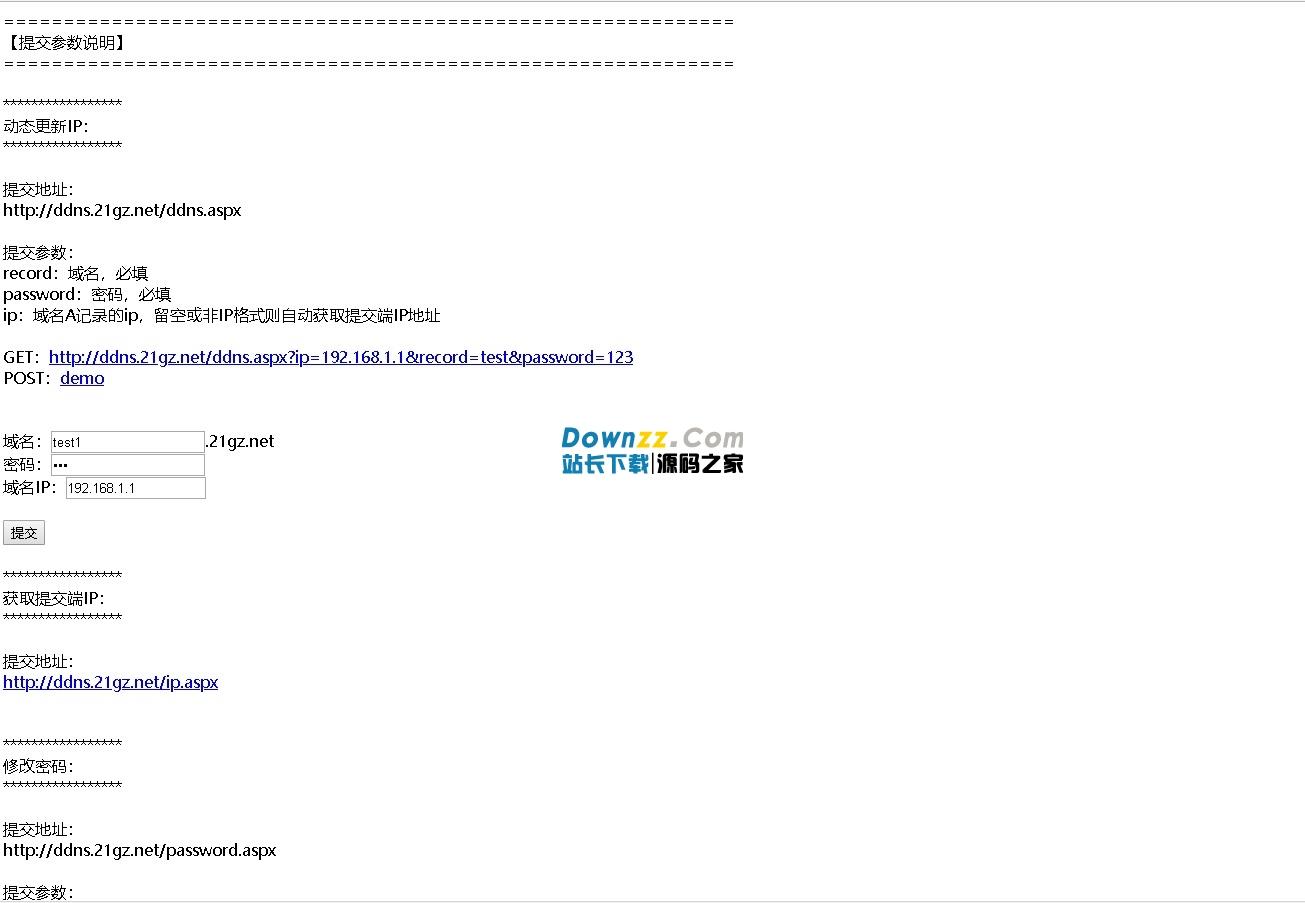 动态域名服务端ddns v2.02 支持IIS虚拟主机