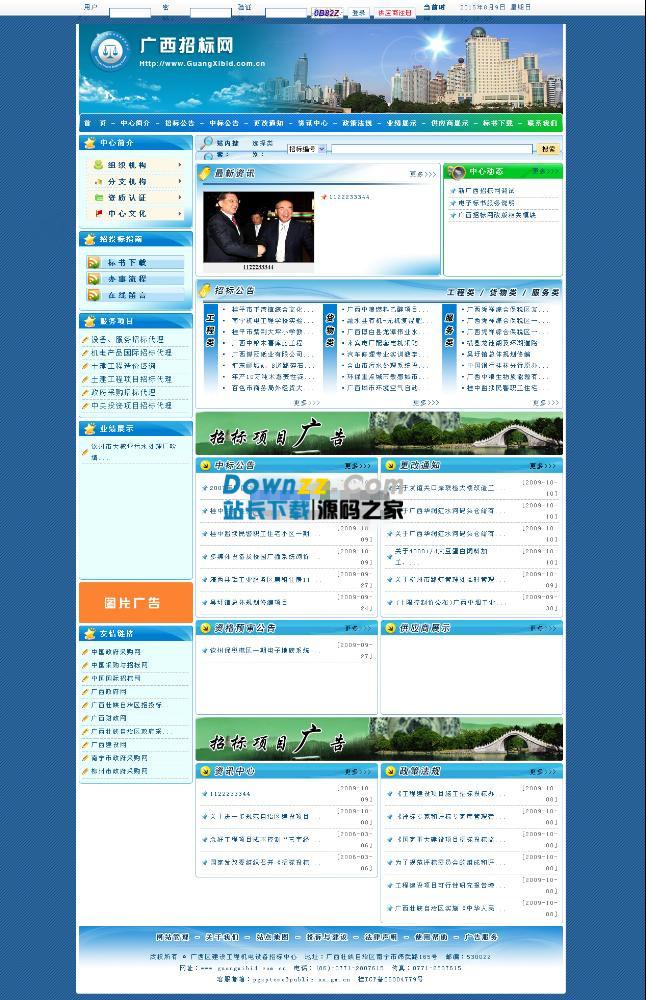 招标企业网站模板 v1.0