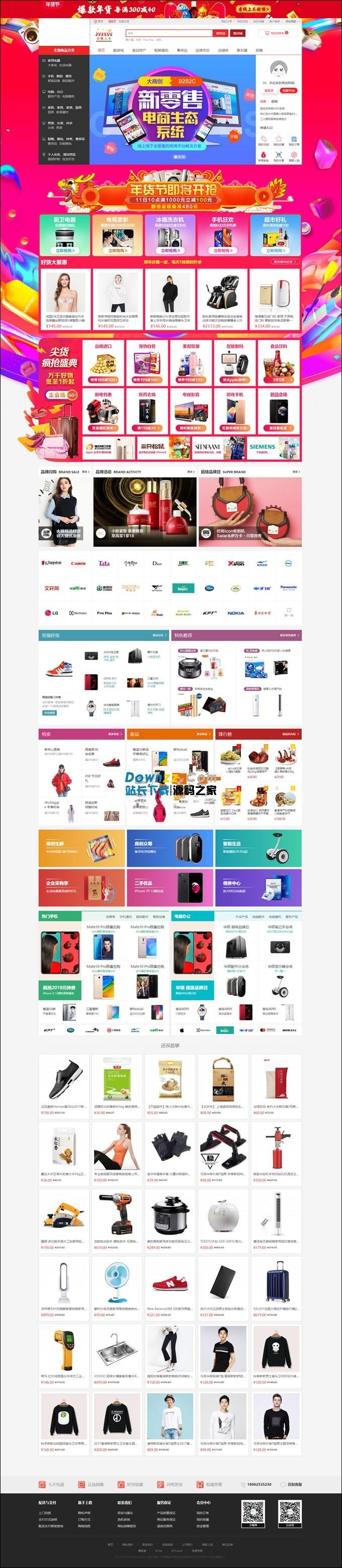 大商创商城门户V2.6.3 可视化店铺装修 带微信支付|微商城|分销代理|商品主图小视频