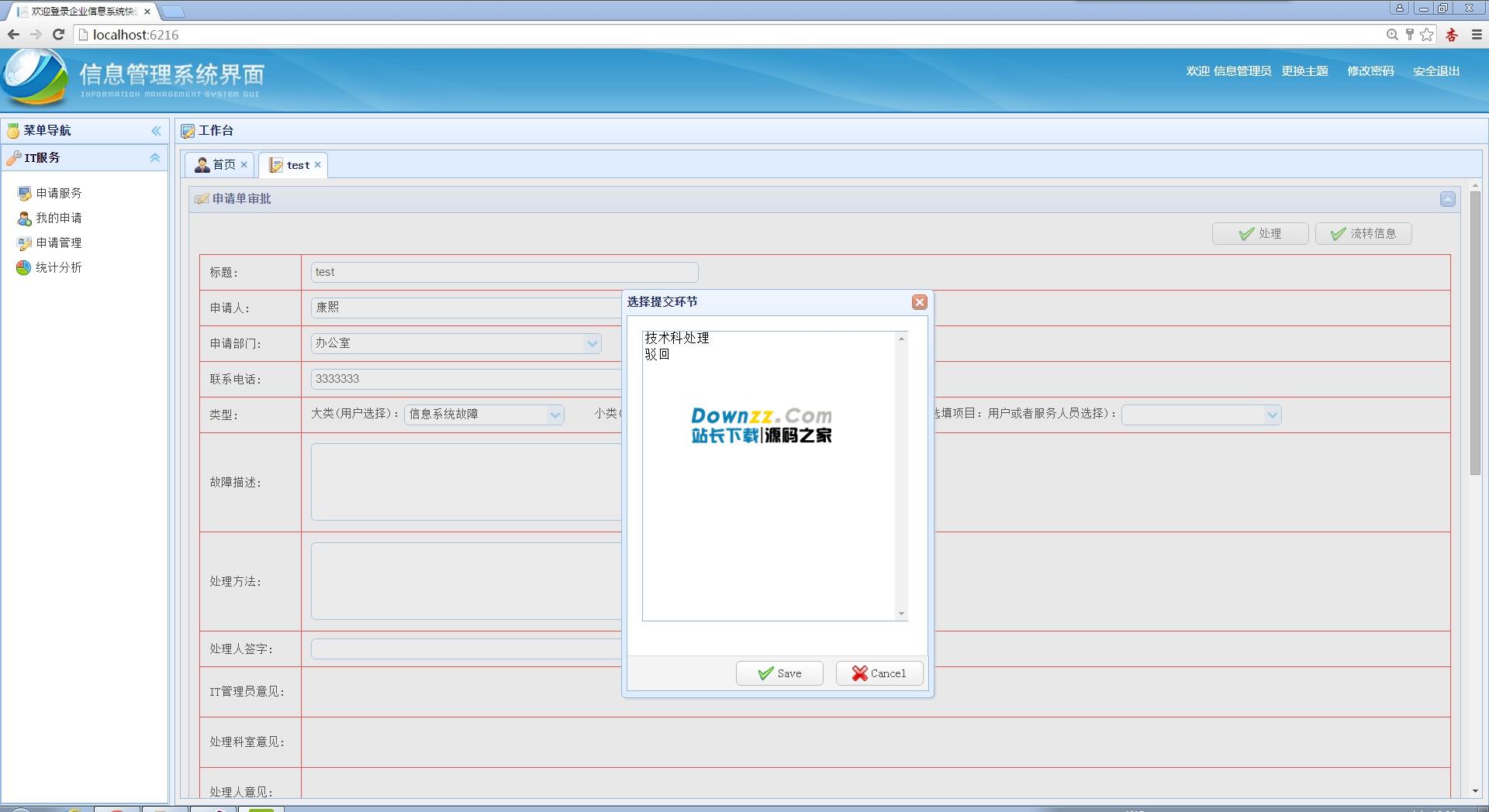 权限管理流程审批系统源码 v1.0