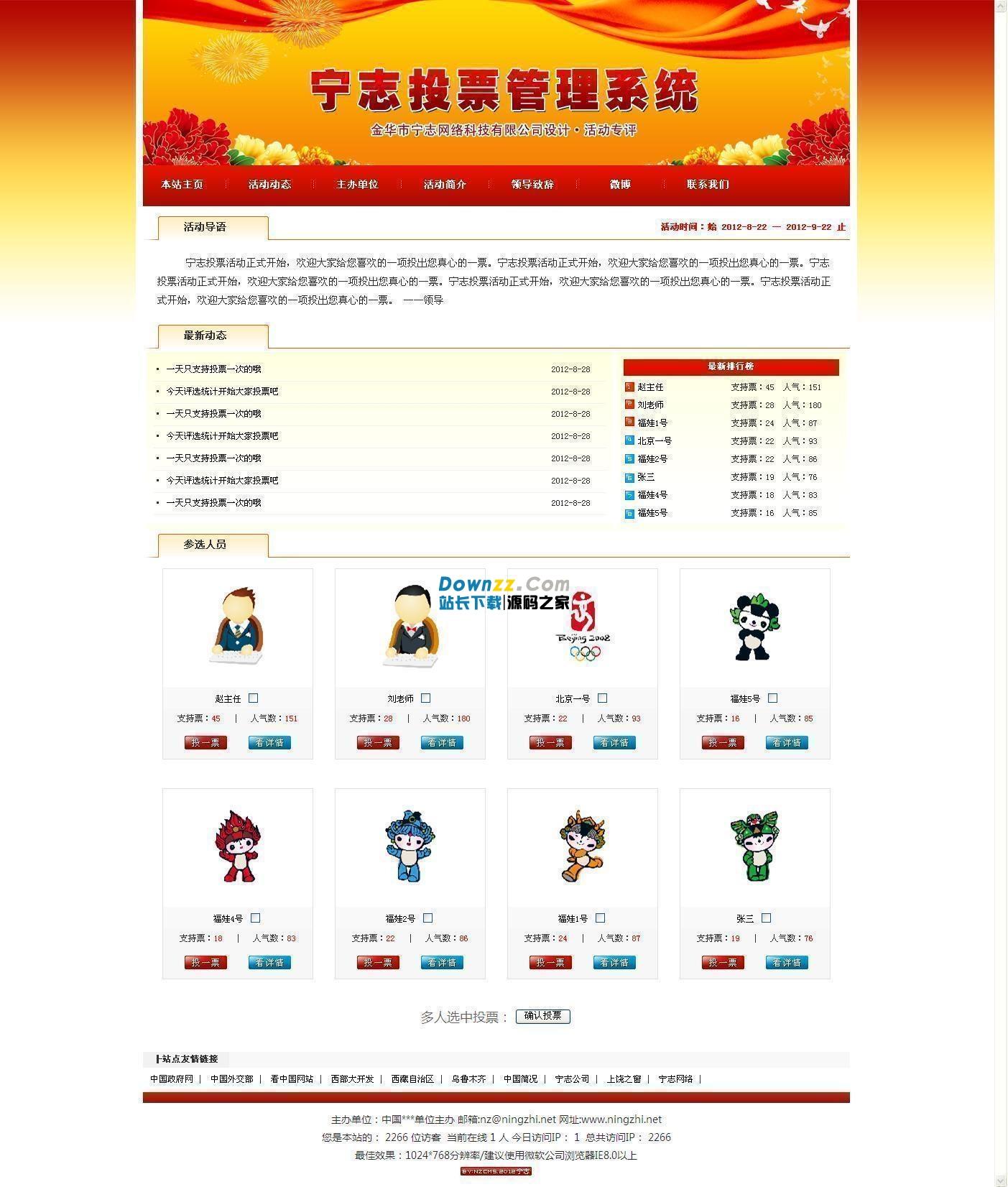 活动投票评选网站管理系统 v18.6.27