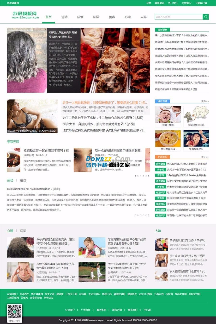 最新92kaifa《优优健康网》健康常识网帝国cms内核源码