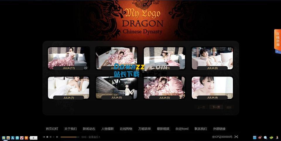 中国龙古典风格Flash网站 v2.0 bulid20160527