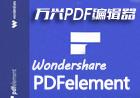 PDFelement v6.8.0 PDF编辑软件绿色破解版