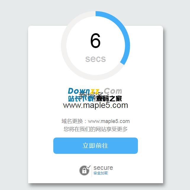 网站更换域名倒计时跳转页面HTML源码