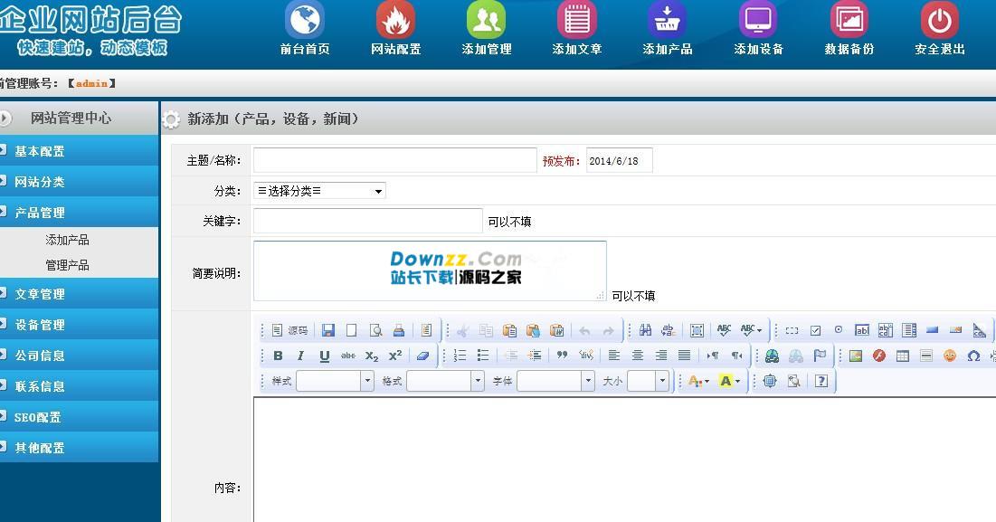 沙之丘企业网站程序 v3.5