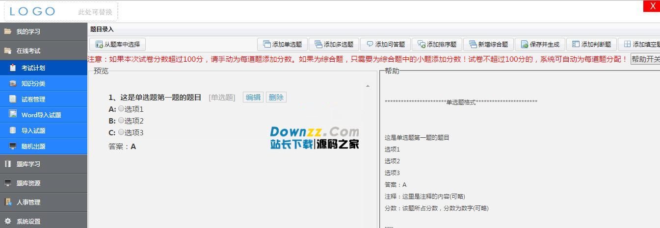 在线考试系统网站源码 v5.7