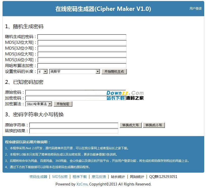 在线密码生成器(CipherMaker) v2.0