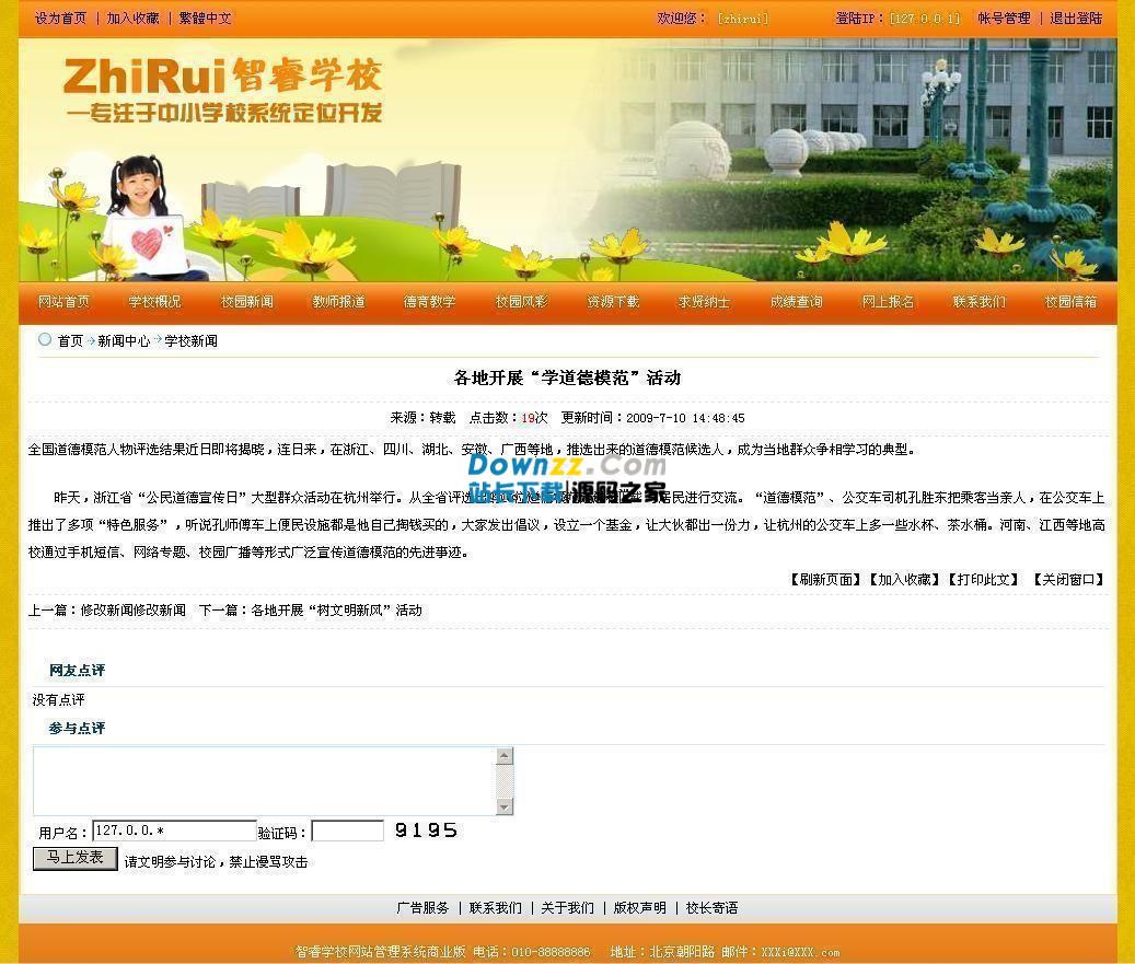 智睿中小学校网站系统 v9.2.0