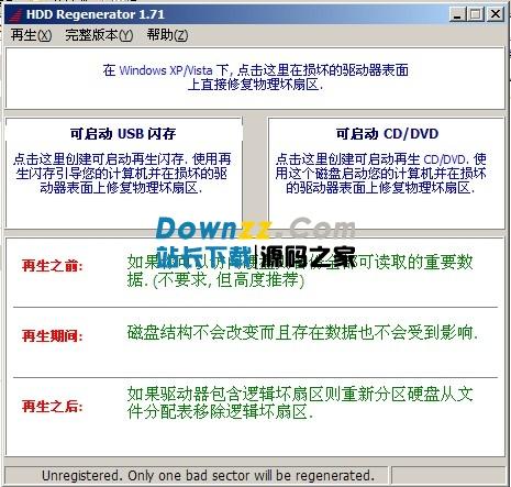 HDD Regenerator v1.71硬盘再生器绿色中文版
