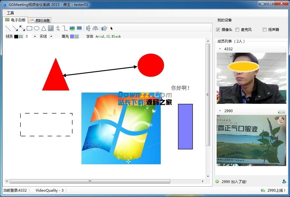 GGMeeting视频会议系统 v2.0