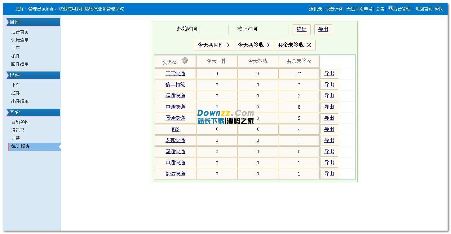 多快递物流业务单号自动识别管理系统 v2.0