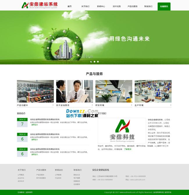 安信企业建站系统(电脑+微信+wap三网合一) v20180515