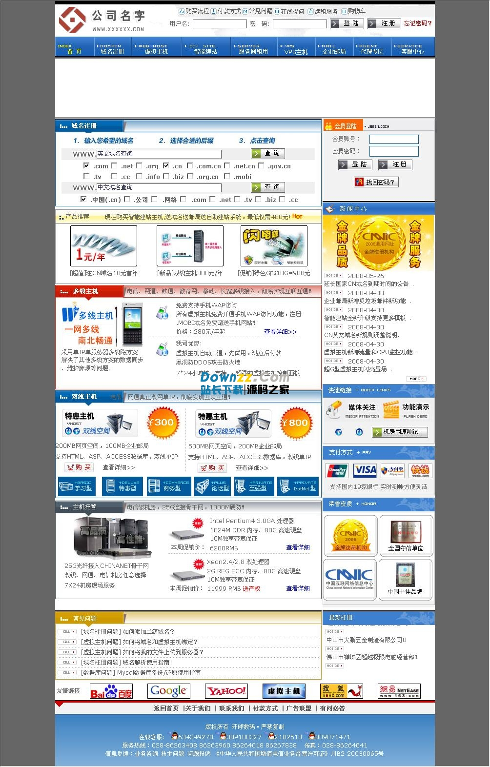 西部数码域名虚拟主机分销管理系统 v9.98