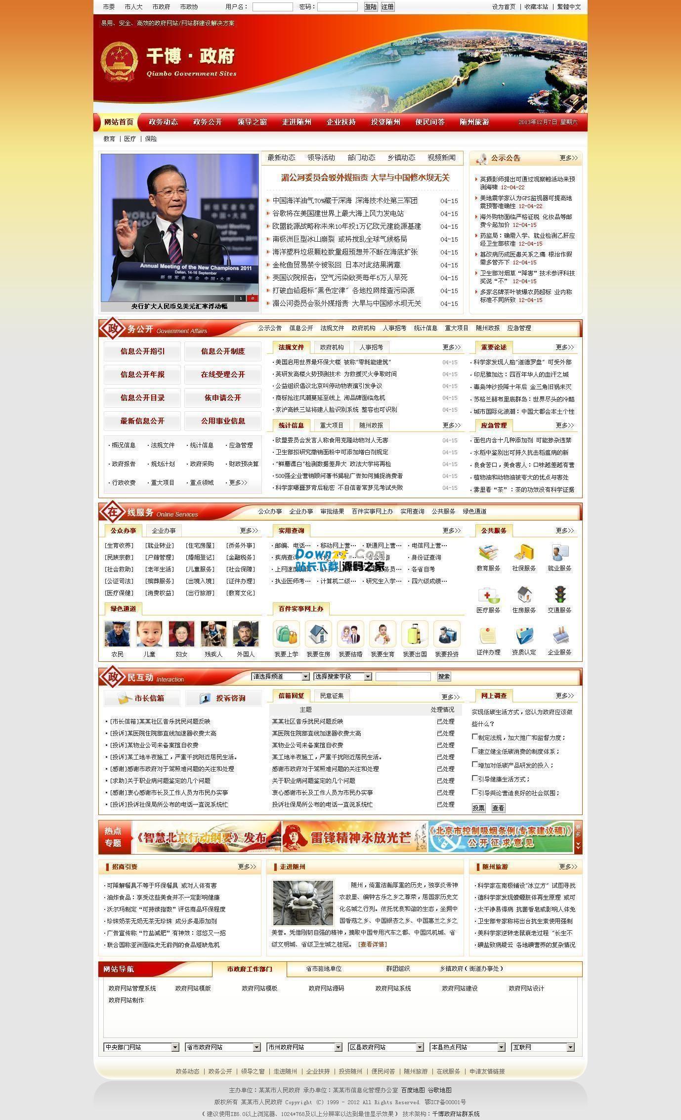 千博政府网站群管理系统 v2018 Build0630