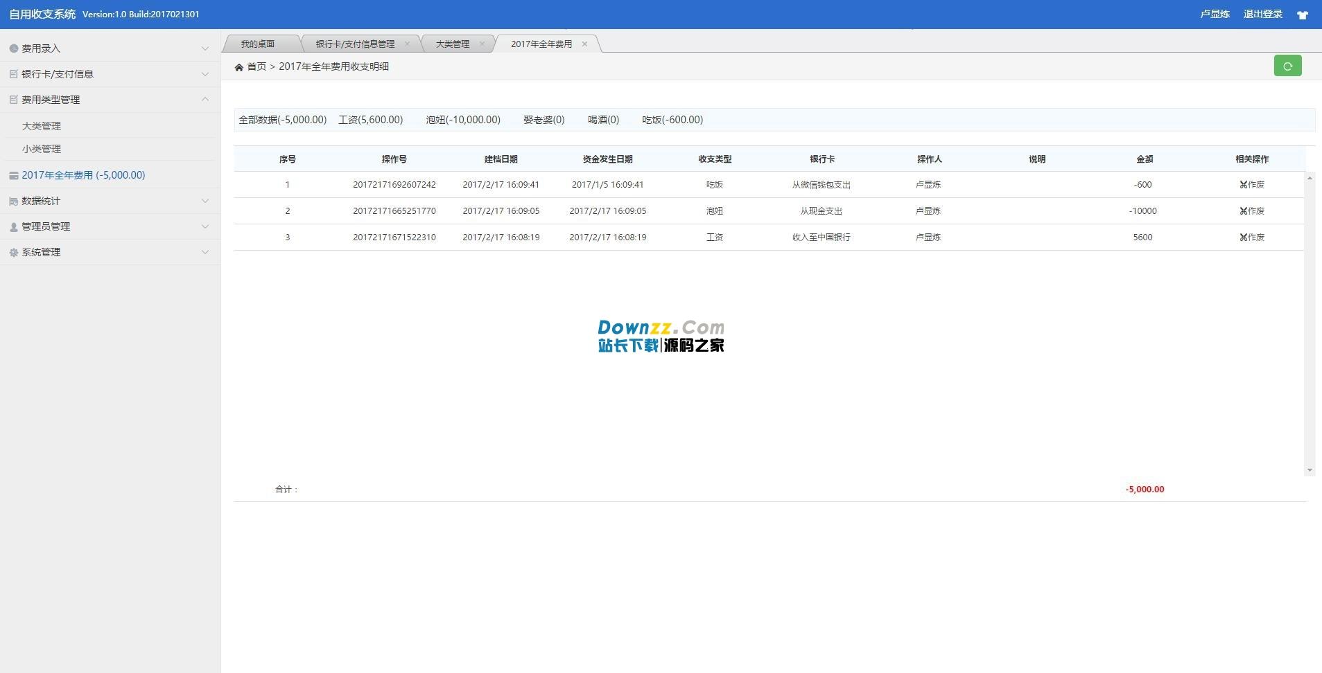 Asp+ajax家庭记帐本 v1.0