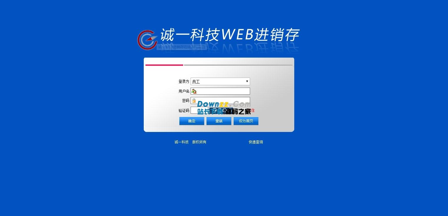 进销存产品库存管理系统 v2.22