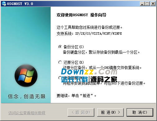 osGhost(系统备份还原工具) V3.0绿色免费版