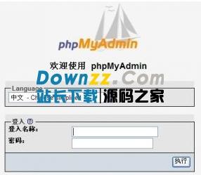 PhpMyAdmin 4.0.6(经典版)绿色下载