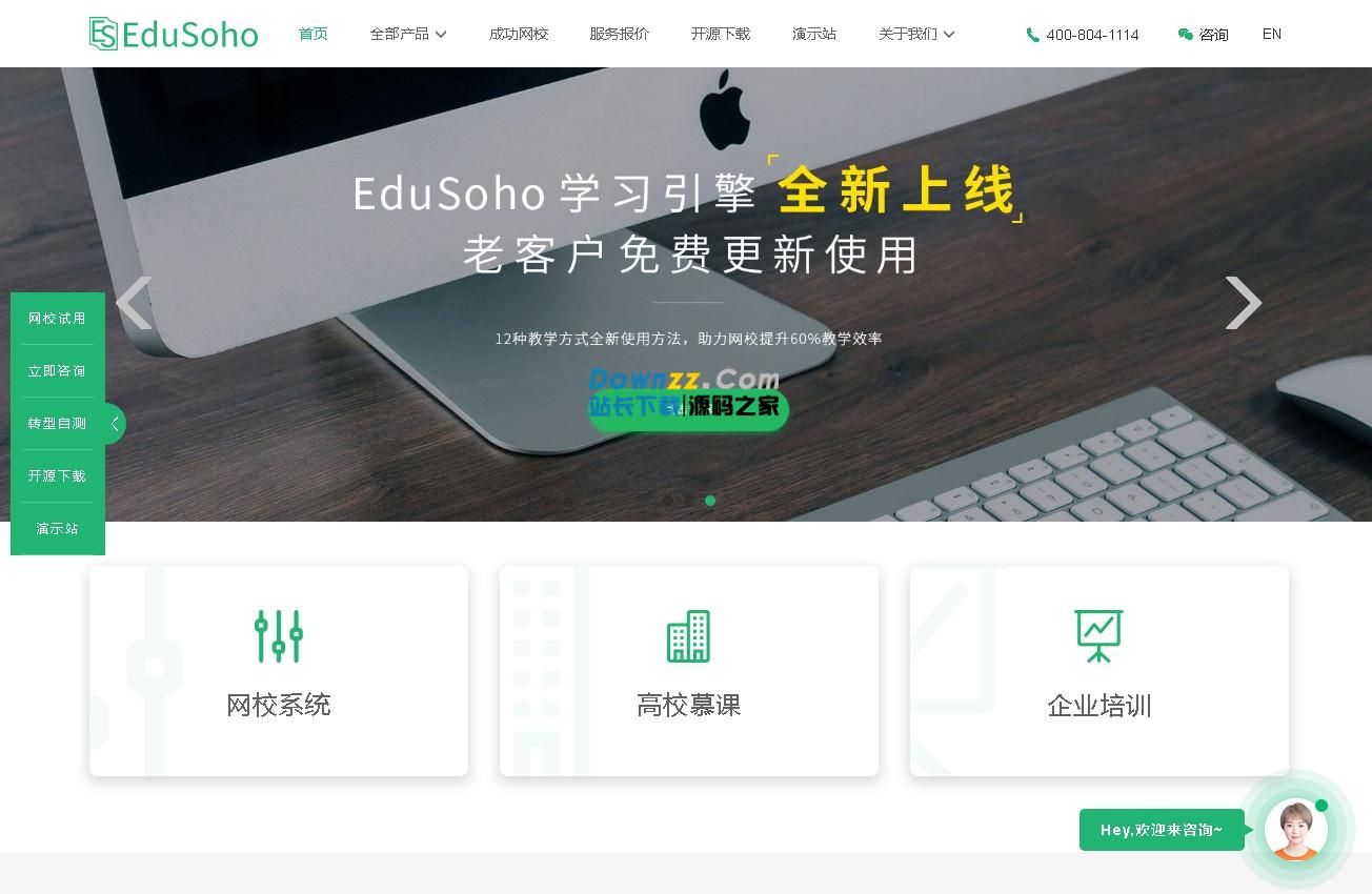 EduSoho网络课堂 v8.2.38
