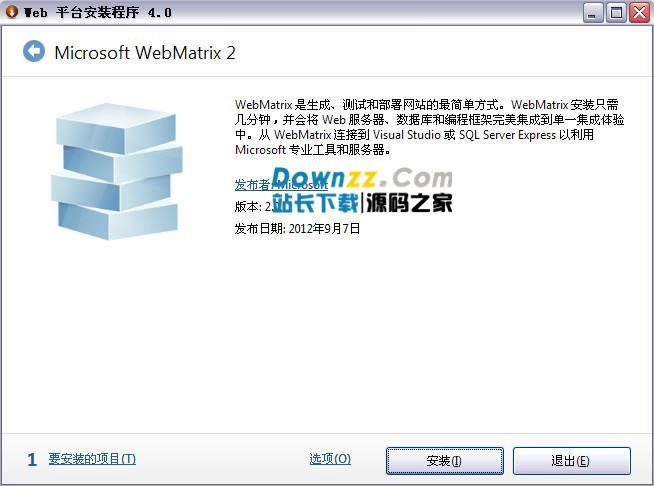 Microsoft WebMatrix beta v2.0免费版(微软Web开发工具)