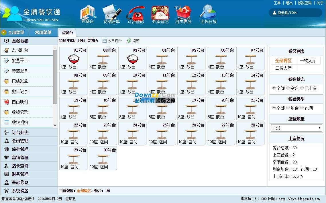 金鼎餐饮通 综合餐饮信息化管理系统 v3.0.0