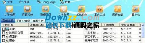 网络人远程控制软件 旗舰版 v2.361软件下载