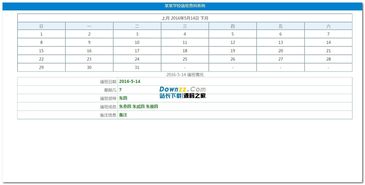 asp通用日历式值班查询系统 v1.1