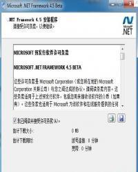 Microsoft .NET Framework 4.5 (.NET环境组件)