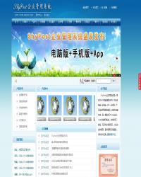 ShyPost企业网站管理系统 v16.9