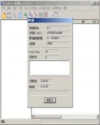 FinalData 3.0 中文企业版注册版(数据恢复)