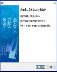易语言完全版V5.8(PC编程工具完美绿色版)