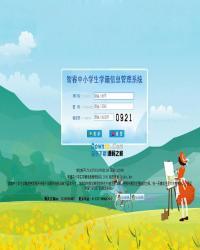 智睿中小学生学籍信息管理系统 v2.1.0