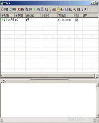 天天备份 1.0 绿色版 (数据备份软件)