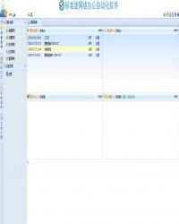 WebOA网络办公自动化系统(标准版) v18.10
