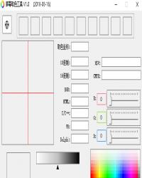 屏幕取色工具 2018-08-16 V1.0