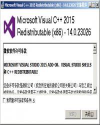 VC++ 2015(VC14)运行库